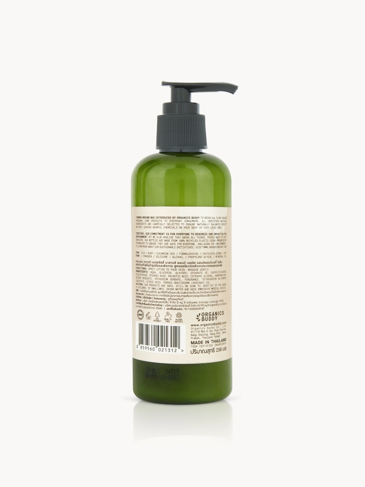 Common Ground Hand And Body Lotion