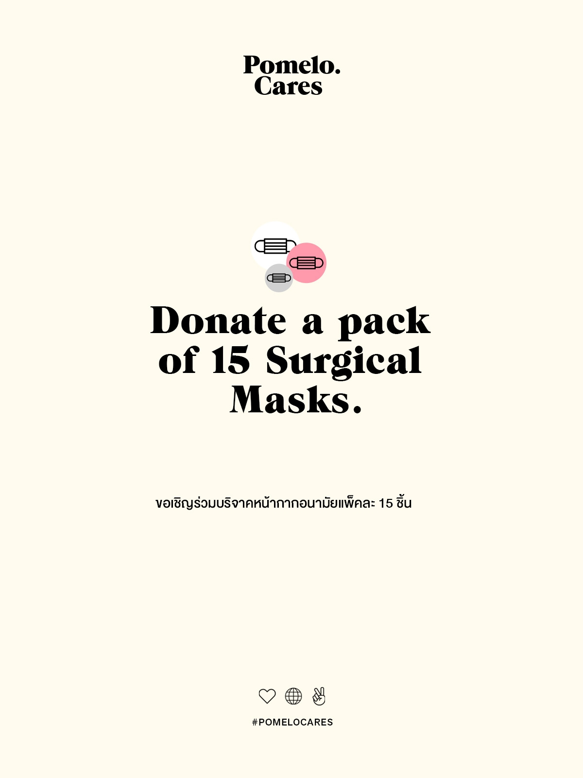 Surgical Mask Donation White